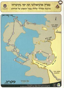 פארק ארכיאולוגי תת ימי - הנמל השקוע של הורדוס בקיסריה. המעגן הפנימי והבריכה האמצעית